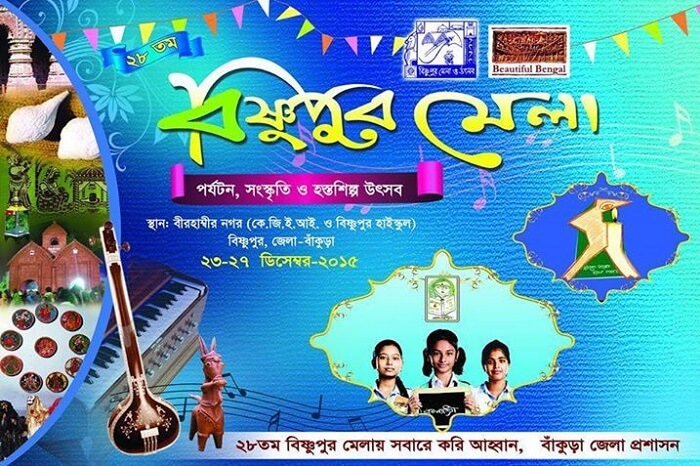 A promotional poster of the Bishnupur festival