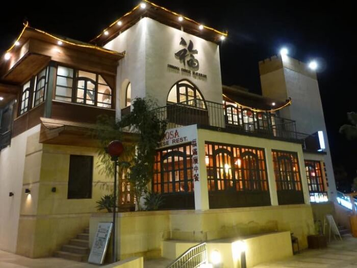 A snap of the Formosa Restaurant in Aqaba