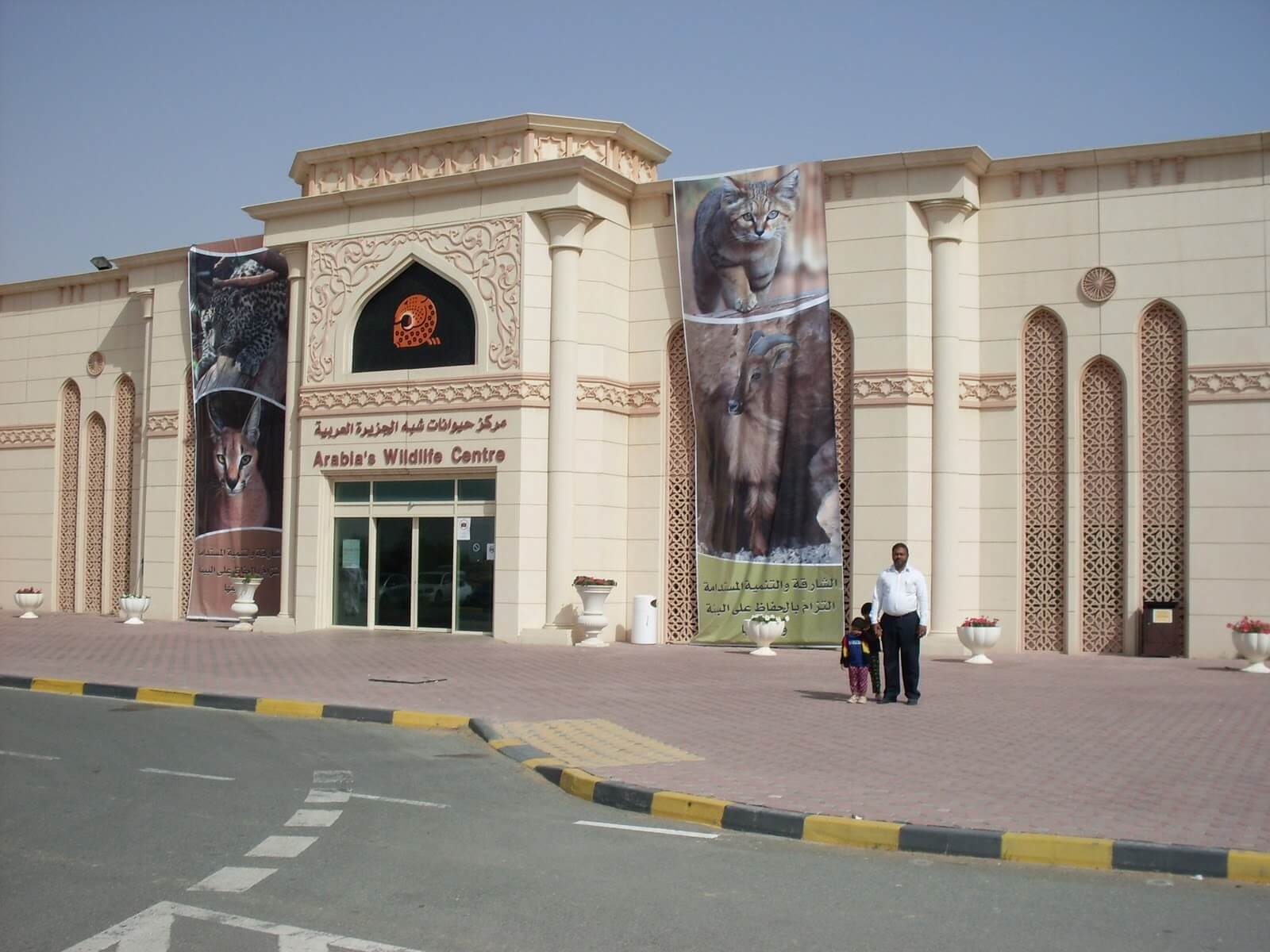 Sharjah Natural History Museum and Desert Park
