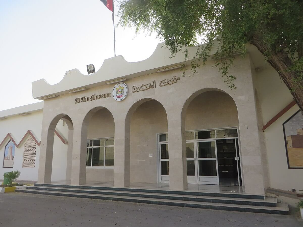 the oldest museum in the country of UAE