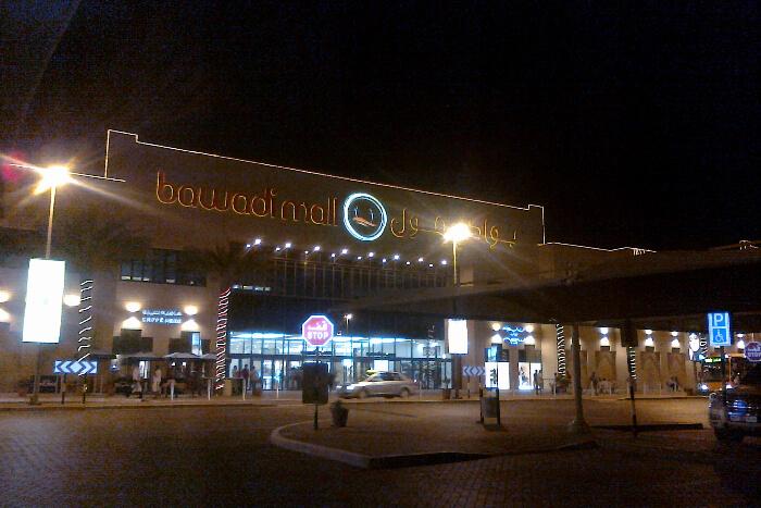 Bawadi Mall AlAinepb0310