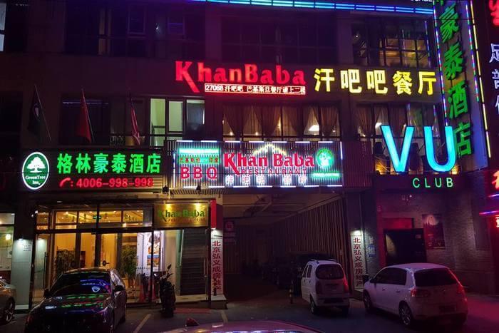 Khan Baba Restaurant