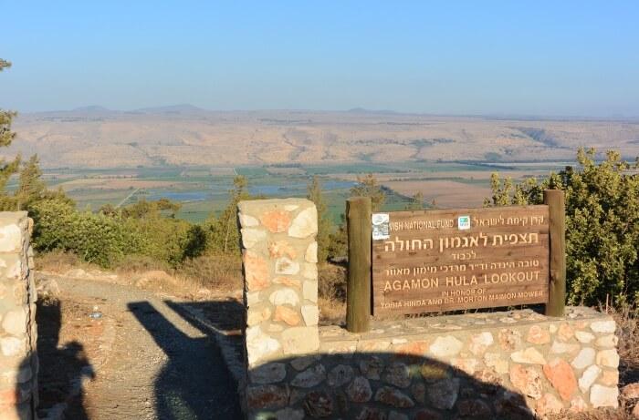 Agamon Hahula Park